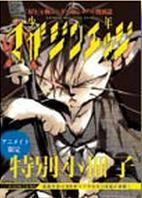 Shonen Edge Issue 1